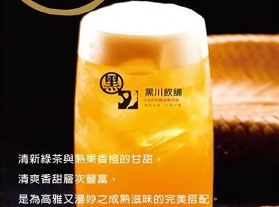 黑川饮铺饮品图4