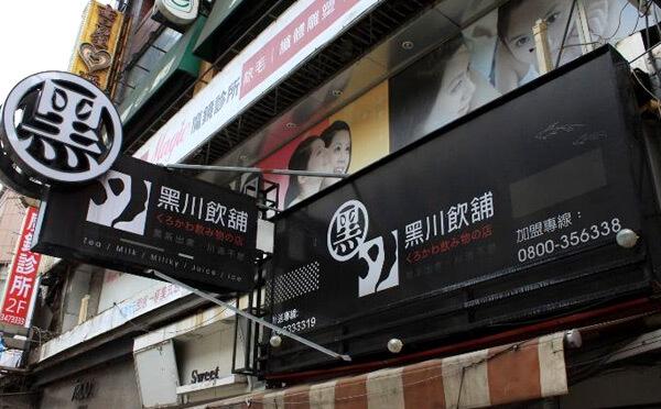 黑川饮铺饮品品牌介绍