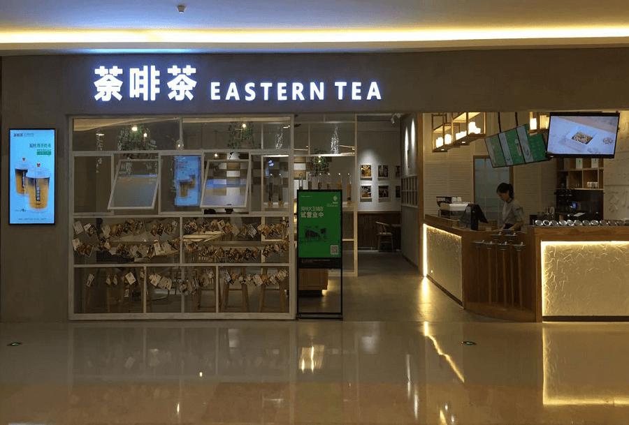 荼啡茶饮品图2