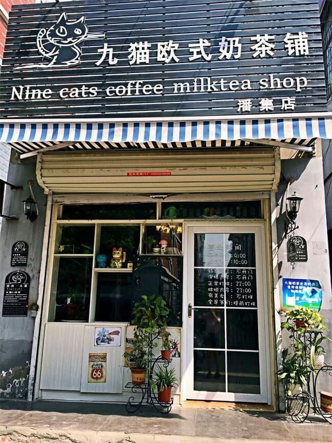 九猫欧式奶茶铺图3