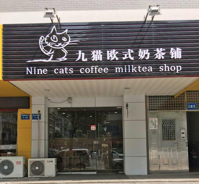 九猫欧式奶茶铺图4