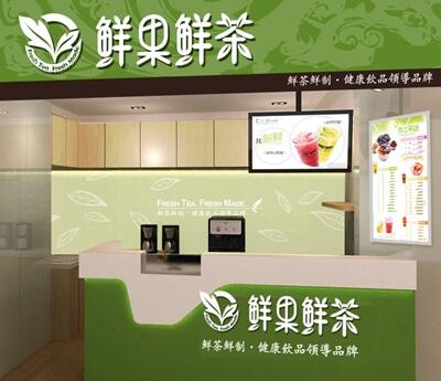 鲜果鲜茶饮品图3