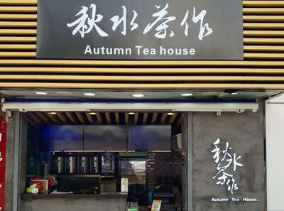 秋水茶作图1