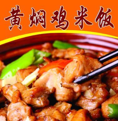 美味坊黄焖鸡米饭图4