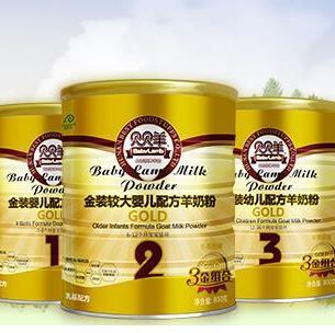 贝贝羊奶粉饮品图2