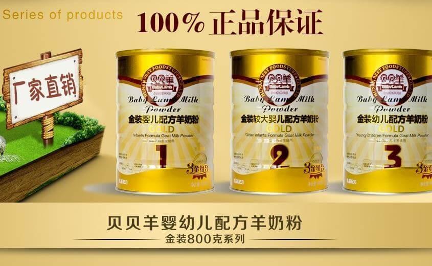 贝贝羊奶粉饮品品牌介绍