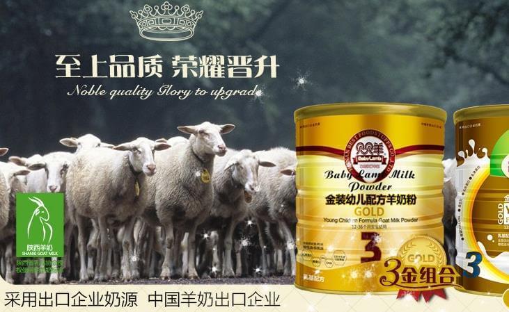 贝贝羊奶粉饮品加盟条件