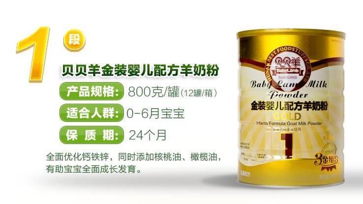 贝贝羊奶粉饮品加盟流程
