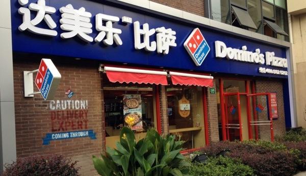 达美乐比萨品牌介绍图1