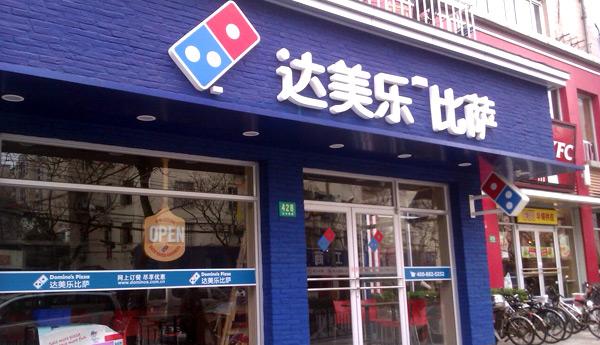 达美乐比萨品牌介绍图2