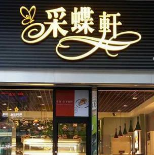 采蝶軒蛋糕店
