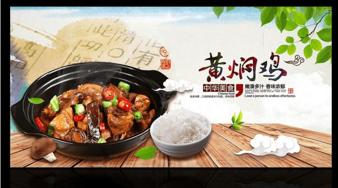 瑞仟祥黄焖鸡米饭品牌介绍图2