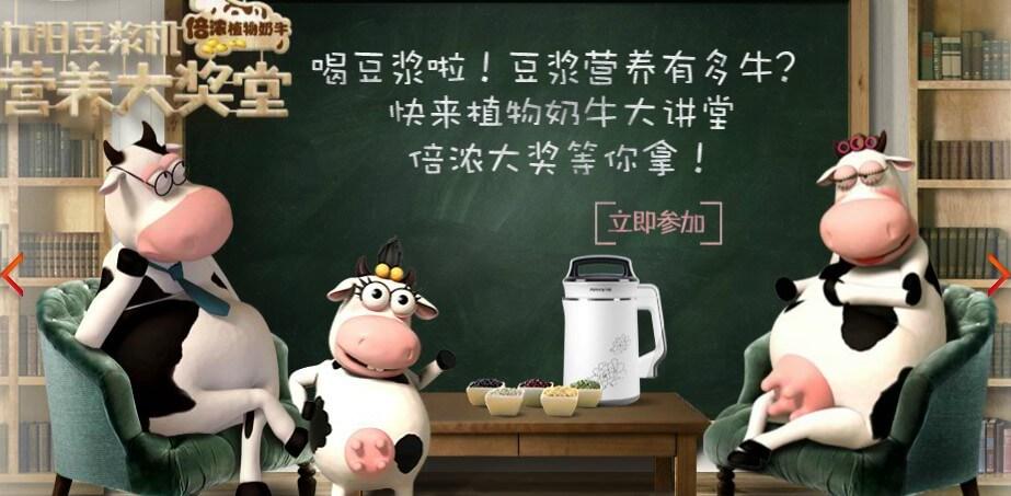 九阳饮品品牌介绍图2