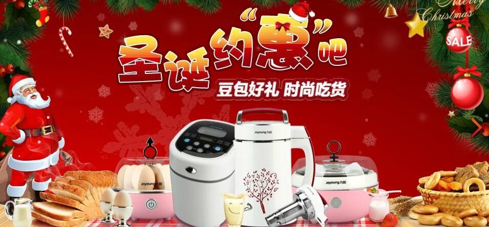 九阳饮品品牌介绍图3