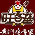 旺客基黄焖鸡米饭