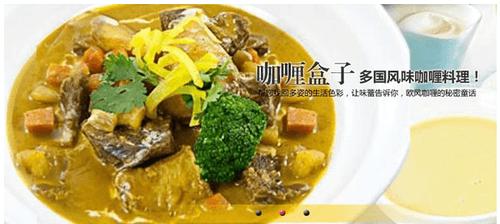 咖喱盒子西餐品牌介绍图4