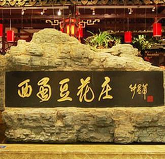 西蜀豆花庄