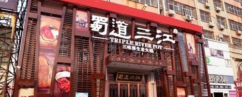 蜀道三江火锅