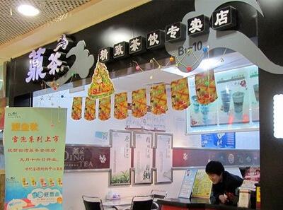台湾鼎茶饮品图1