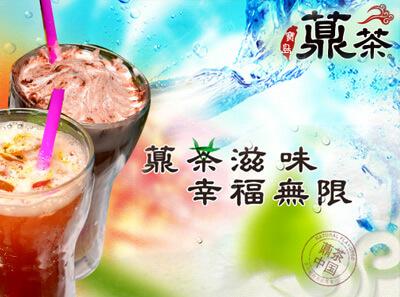 台湾鼎茶饮品图2
