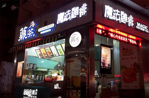 台湾鼎茶饮品品牌介绍图1