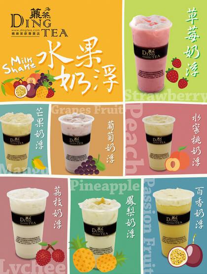台湾鼎茶饮品品牌介绍图2
