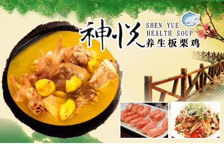 神悦板栗鸡品牌介绍图1