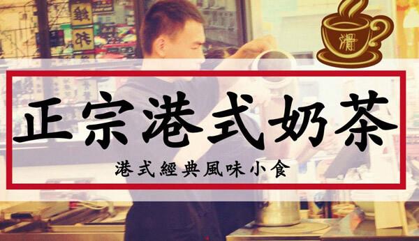 琛哥茶餐室奶茶加盟详情2