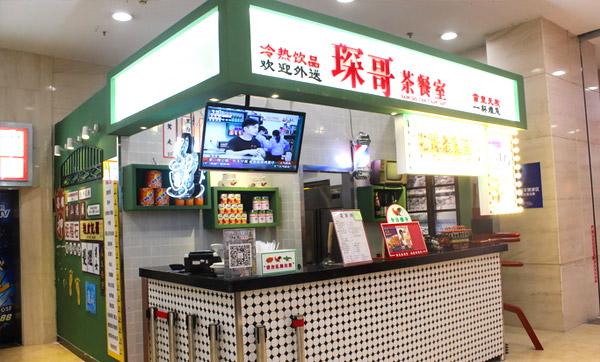 琛哥茶餐室奶茶加盟详情3