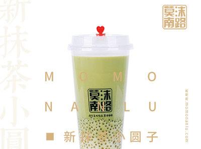 莫沫南路奶茶图1