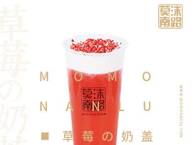 莫沫南路奶茶图2