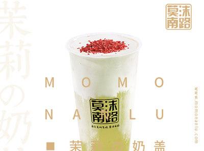 莫沫南路奶茶图4