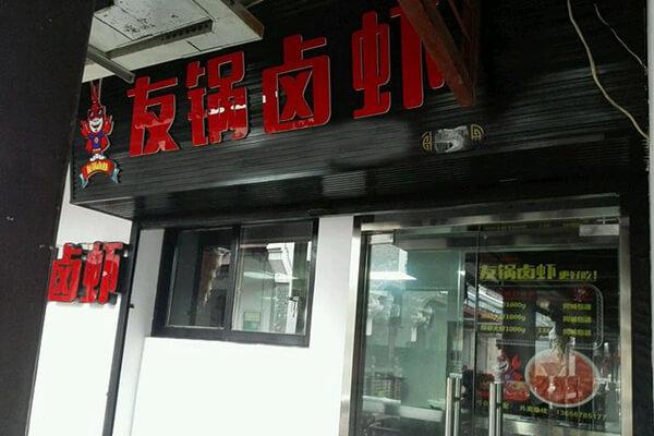 友锅卤虾图3