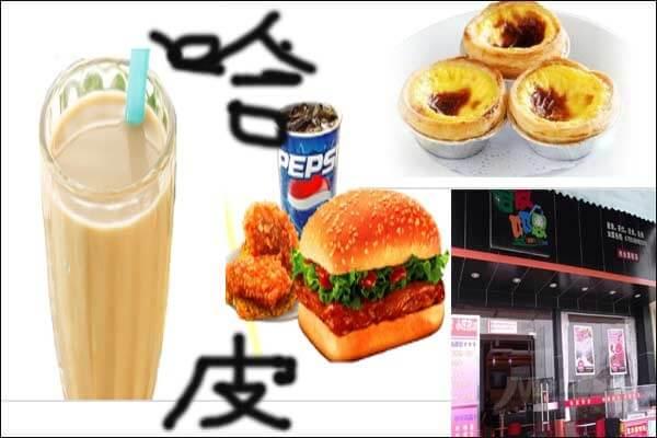 哈皮奶思奶茶饮品品牌介绍图1