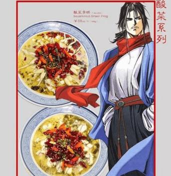 陆小凤川菜图4