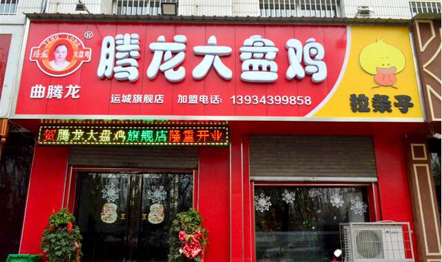 腾龙大盘鸡品牌介绍
