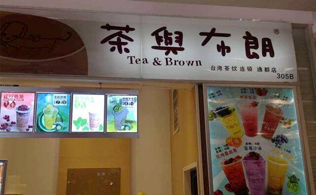 茶与布朗加盟详情