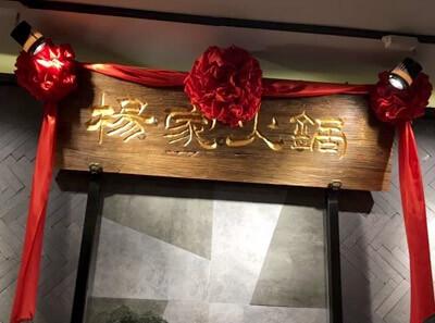 杨家火锅图1