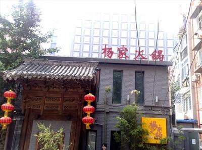 杨家火锅图2