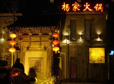 杨家火锅图3
