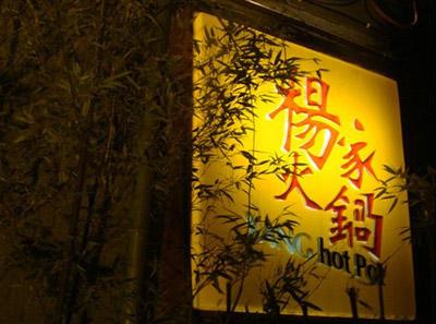 杨家火锅图4