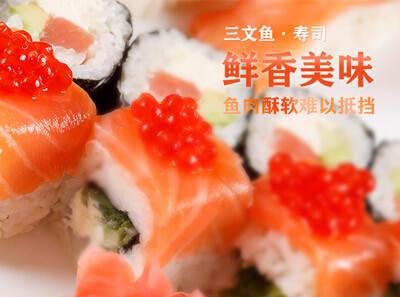 花盛寿司图3