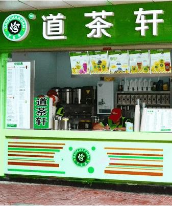道茶轩奶茶饮品图2