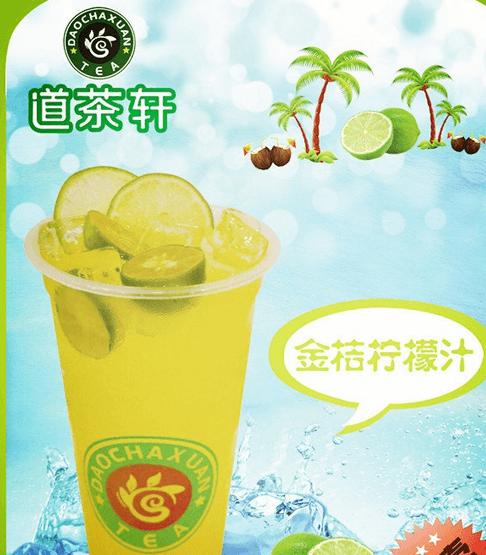 道茶轩奶茶饮品图3