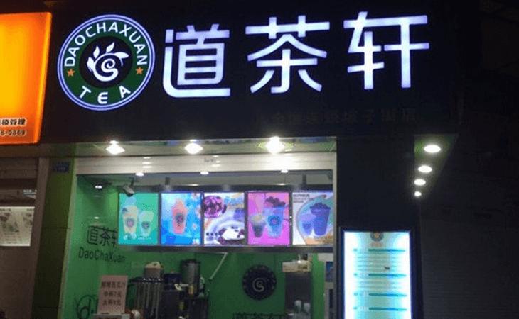 道茶轩奶茶饮品品牌介绍图1