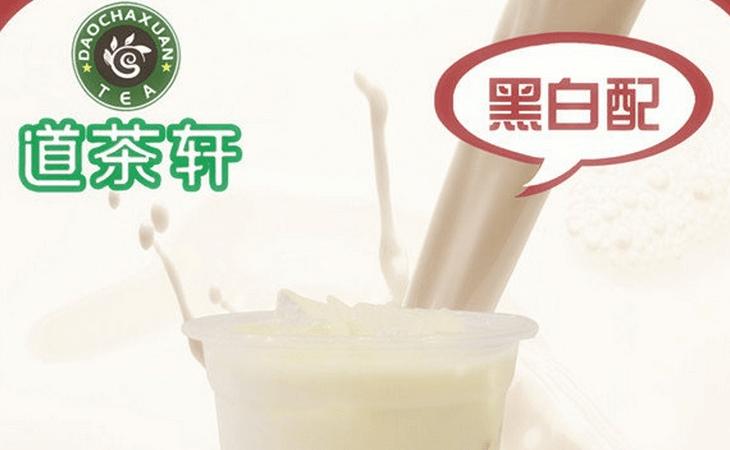道茶轩奶茶饮品品牌介绍图2