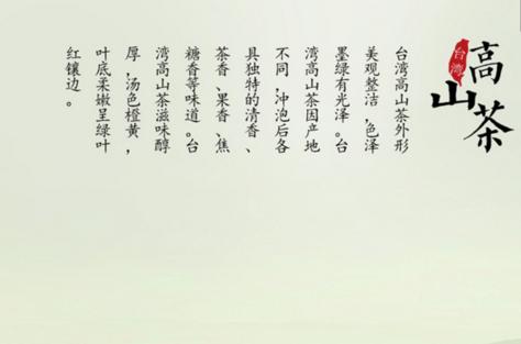 阿里山高山茶饮品品牌介绍图2