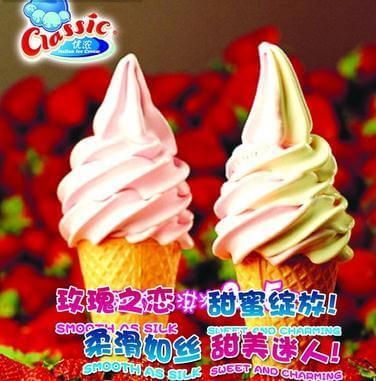 优浓冰淇淋图4