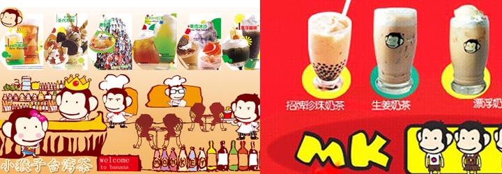 小猴子台湾茶饮品品牌介绍图1