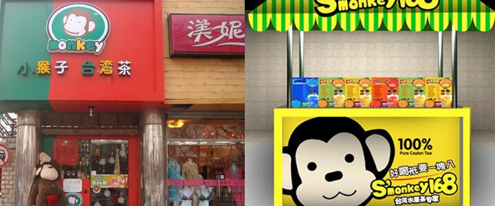 小猴子台湾茶饮品品牌介绍图2